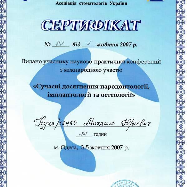 Сертификат: достижения пародонтологии