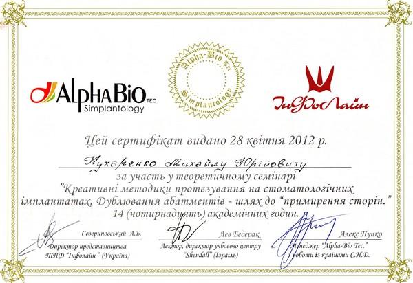 Сертификат: методики протезирования