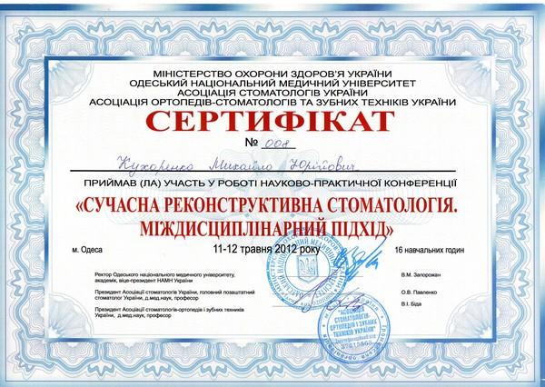 Сертификат: реконструктивная стоматология