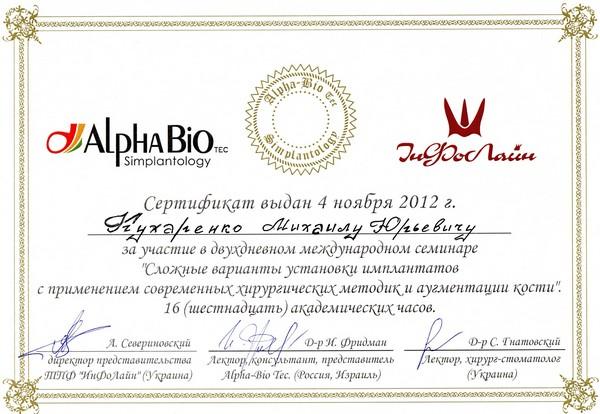 Сертификат: установка сложных имплантов