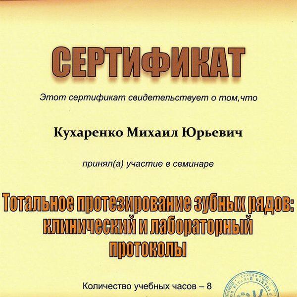 Сертификат: тотальное протезирование