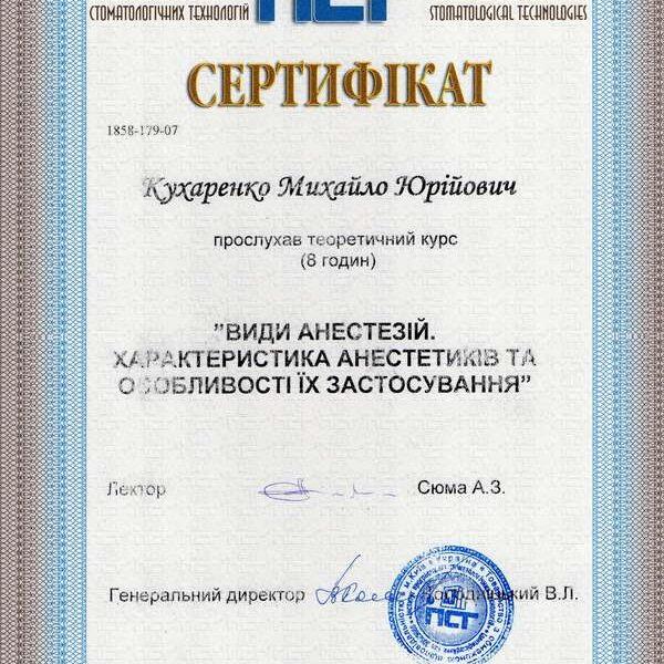 Сертификат: виды анестезий