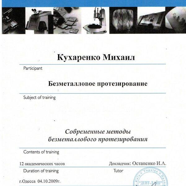 Сертификат: безметалловое протезирование