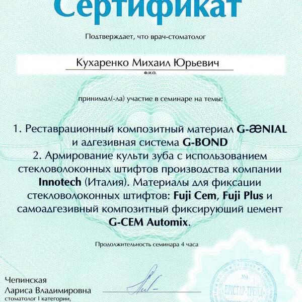 Сертификат: композитные материалы