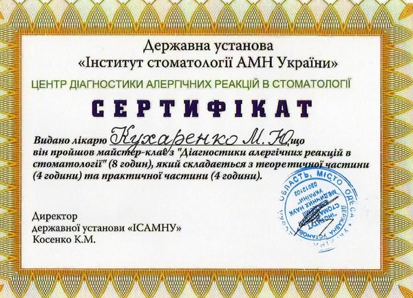 Сертификат: диагностика аллергий
