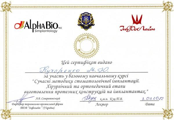 Сертификат: методики имплантации